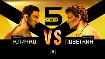 Боксёрский бой Кличко против Поветкина